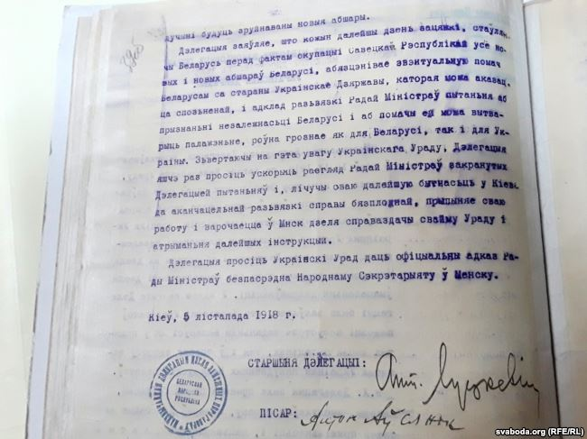 Пад дакумэнтам стаіць арыгінальны подпіс кіраўніка дэлегацыі Антона Луцкевіча, 5 лістапада 1918 году