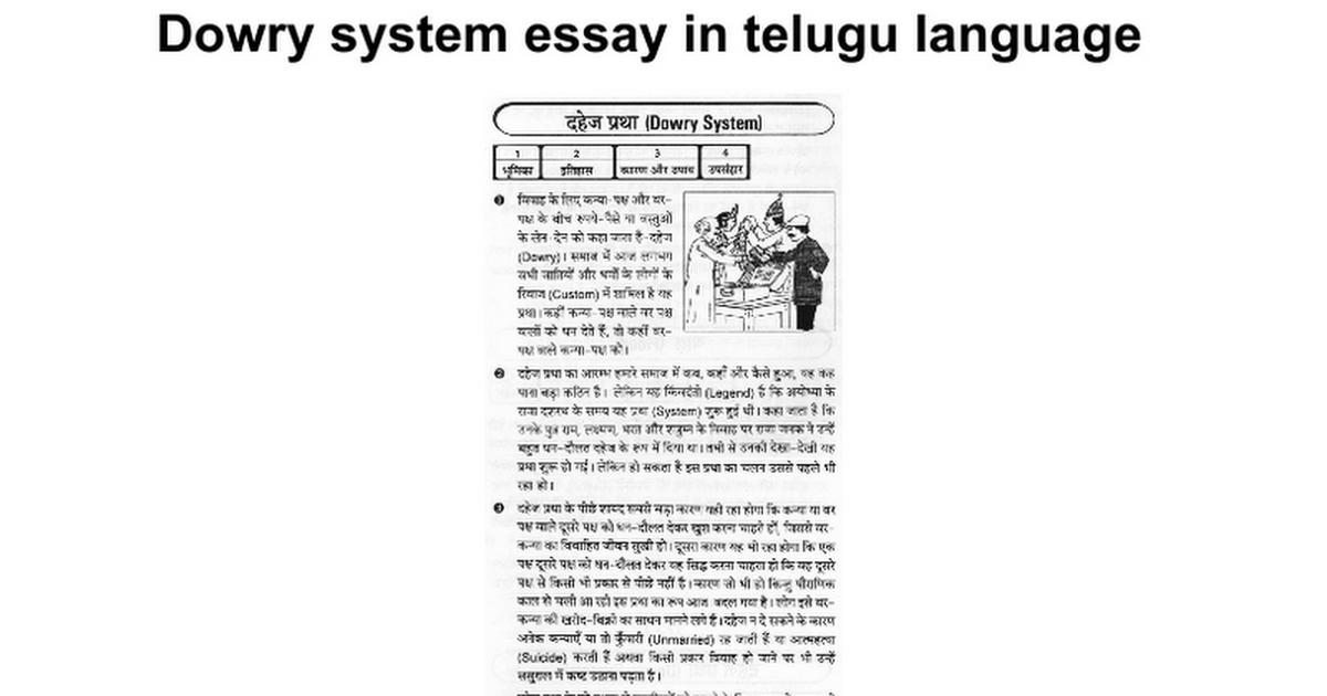 Dowry system essay in telugu language - Google Docs