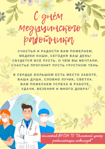 день медицинского работника 2021