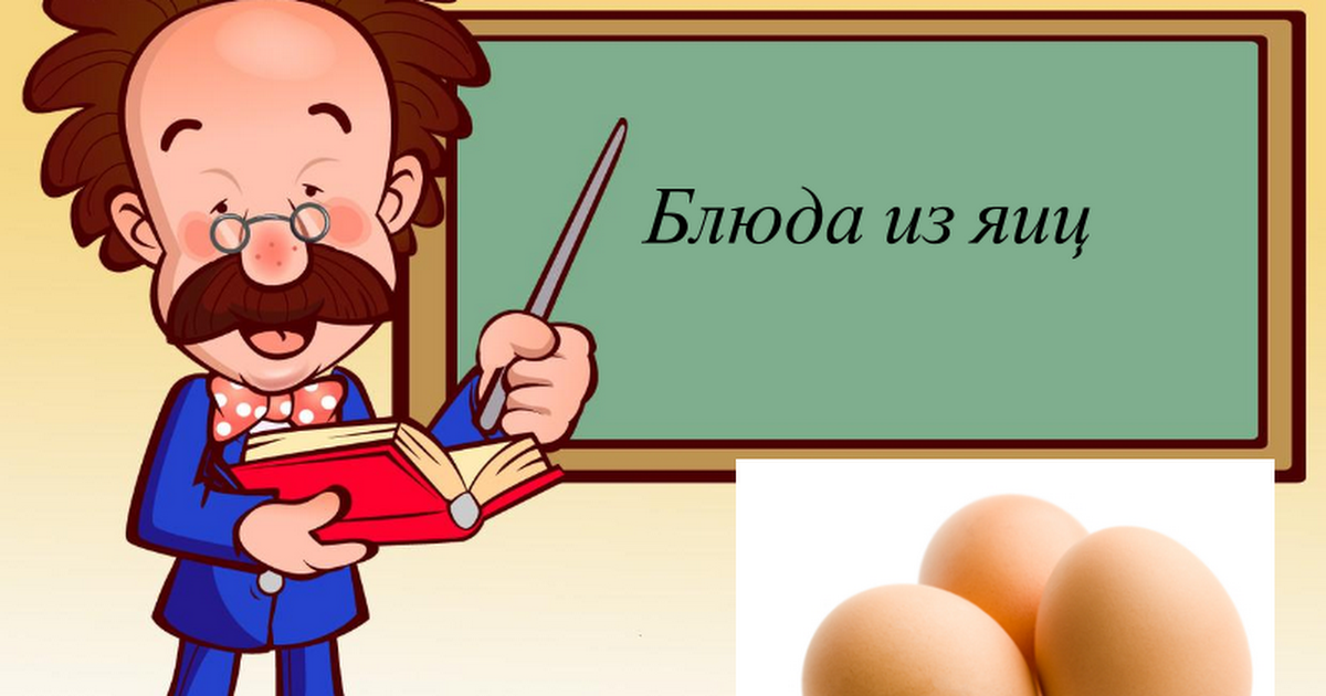 Блюда из яиц.ppt - Google