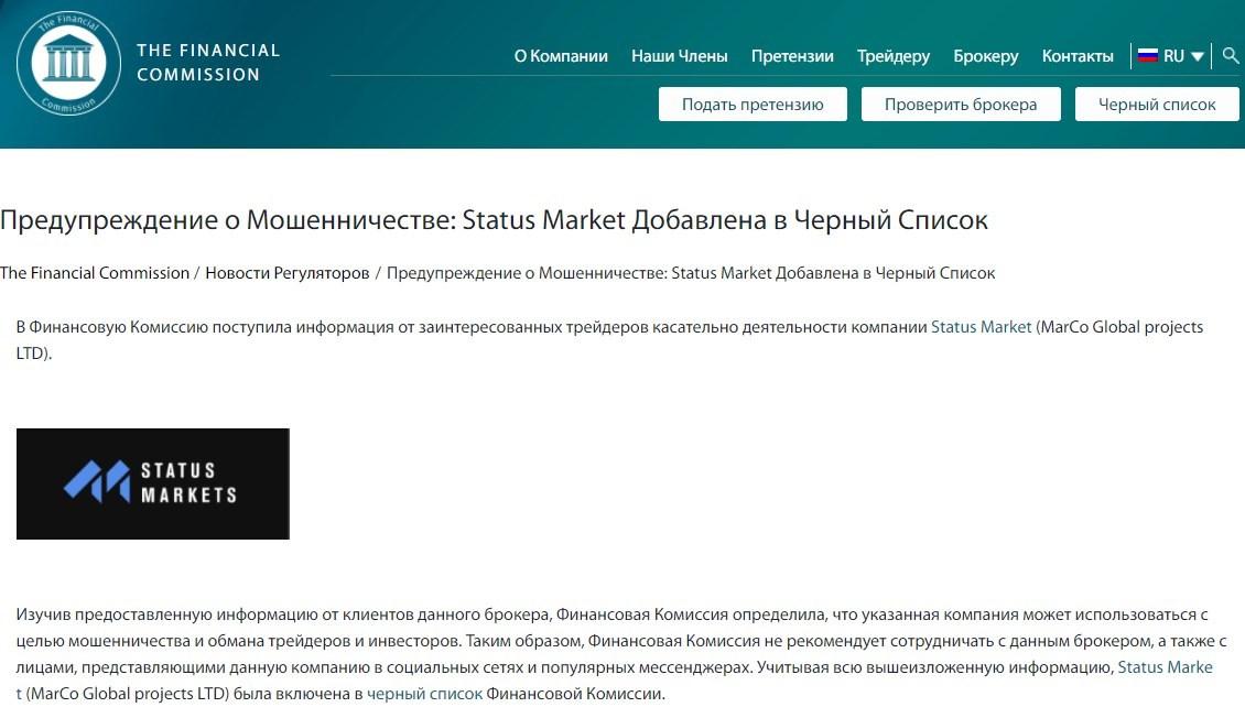 Status Markets: отзывы экс-клиентов, обзор торговых условий