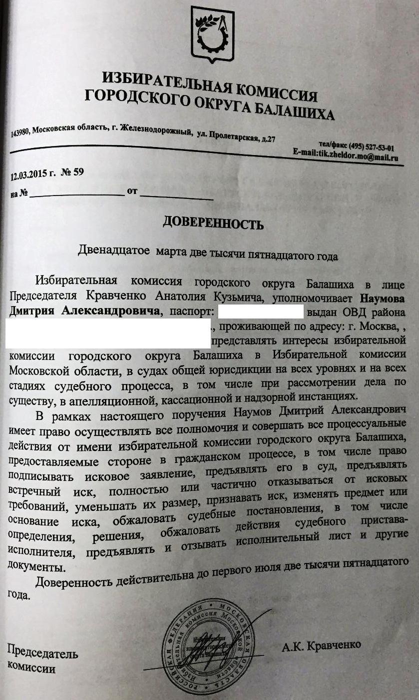 Дов ТИК Наумов.jpg