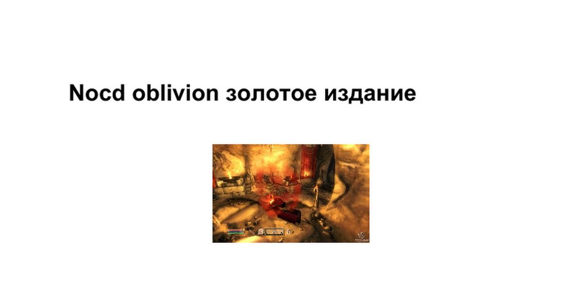 Скачать Nodvd для Обливион 2007