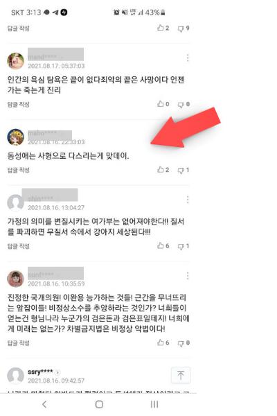 댓글신고 문제점을 보여주기 위한 캡쳐화면2 - 다른 이용자의 화면에는 신고한 댓글이 그대로 노출되어 있다