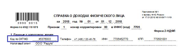 Пример справки 2-НДФЛ