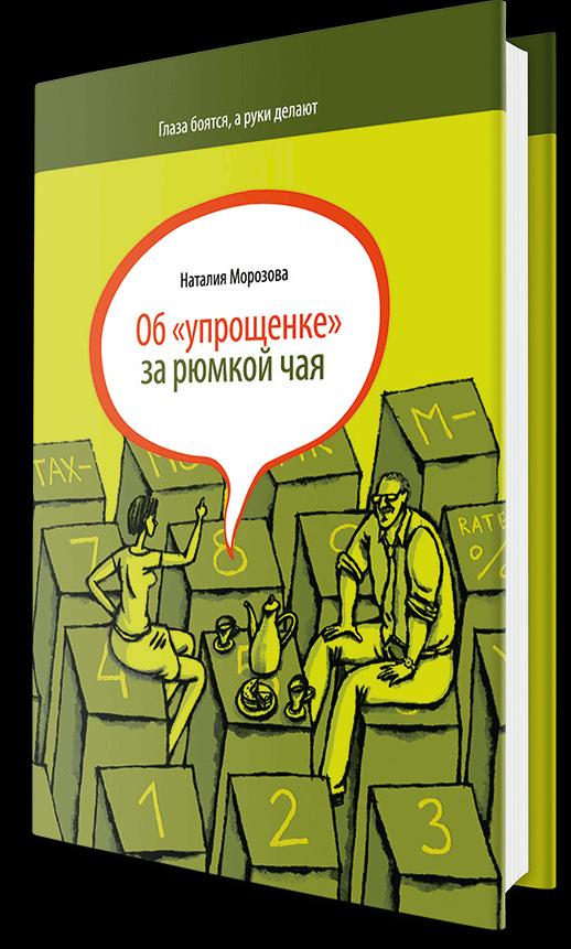 гей форум бухгалтеров упрощенка