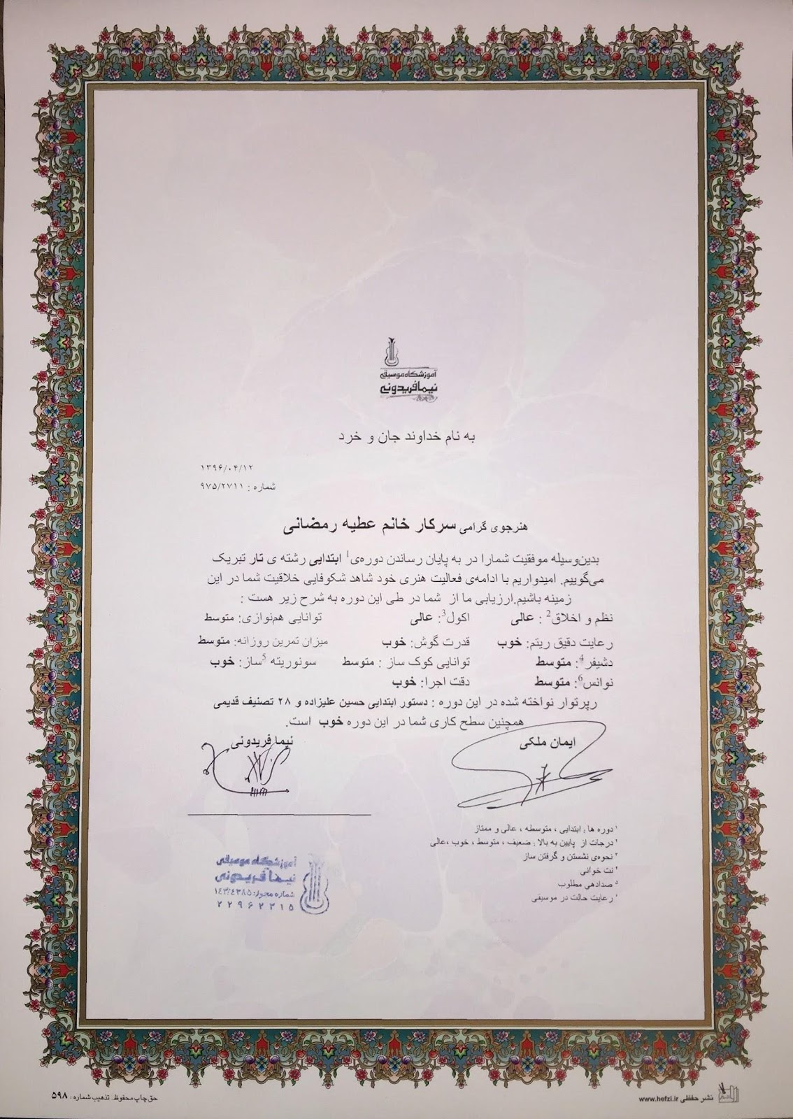 گواهینامهی پایاندورهی ابتدایی عطیه رمضانی هنرجوی تار نیما فریدونی