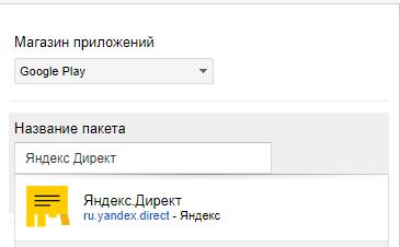 Поиск приложения для рекламы в Google AdWords