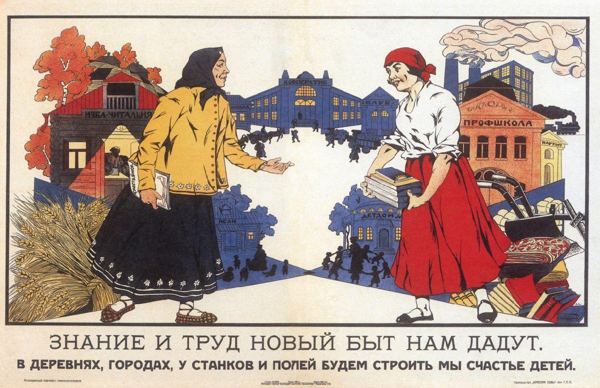 F:\Вынікова кантроль па раздзелам ГБ\Визуализация\Znanie-i-trud-novyj-byt-nam-dadut.-Kulturnaya-revolyutsiya-v-SSSR.jpg