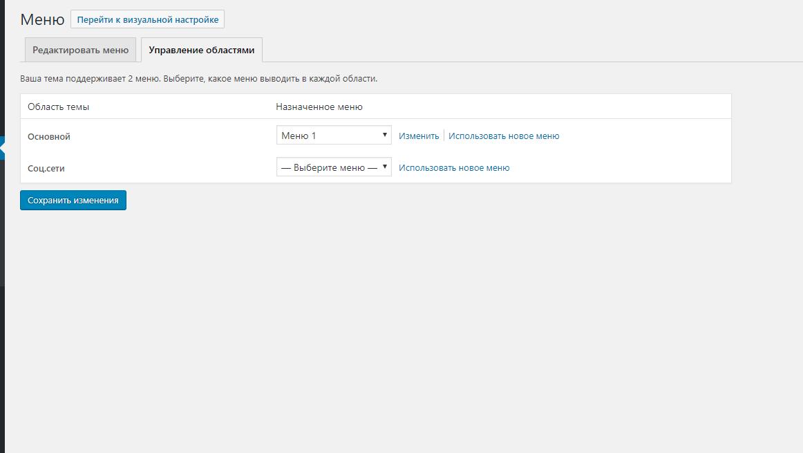 Управление областями меню в Wordpresss