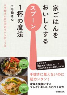 ボリューム満点!安くておいしい人気の節約レシピを一挙大公開!