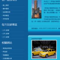 網頁設計:新強交通服務協會