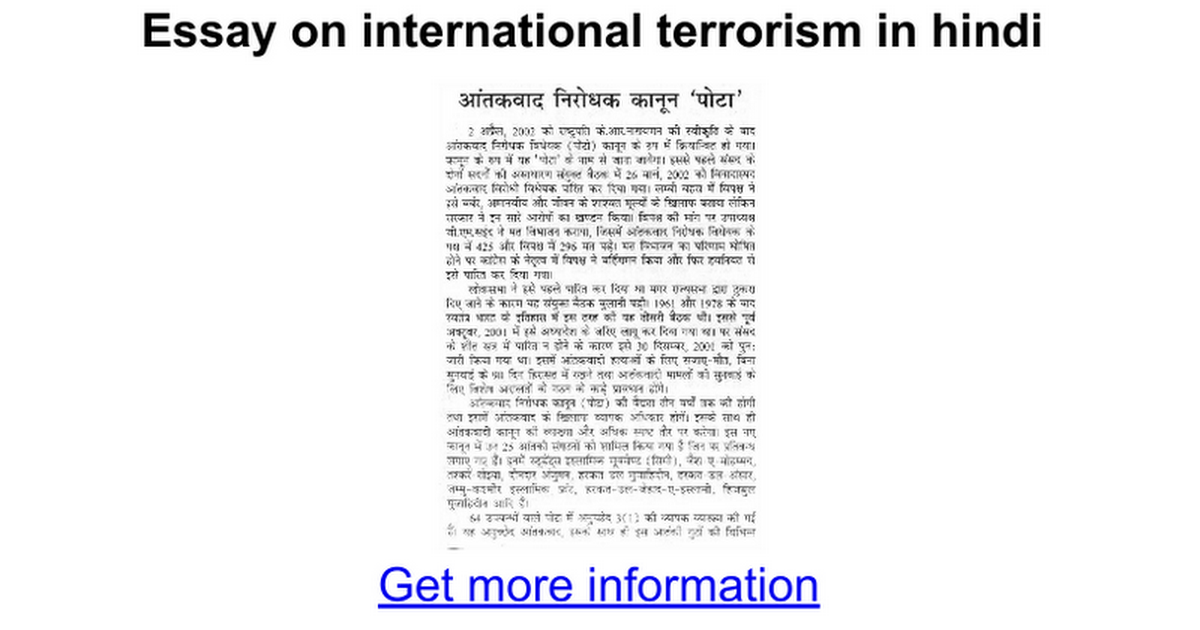 essay on international terrorism in hindi google docs