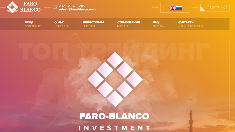 Отзывы о FARO-BLANCO LTD: стоит ли вкладывать средства? реальные отзывы