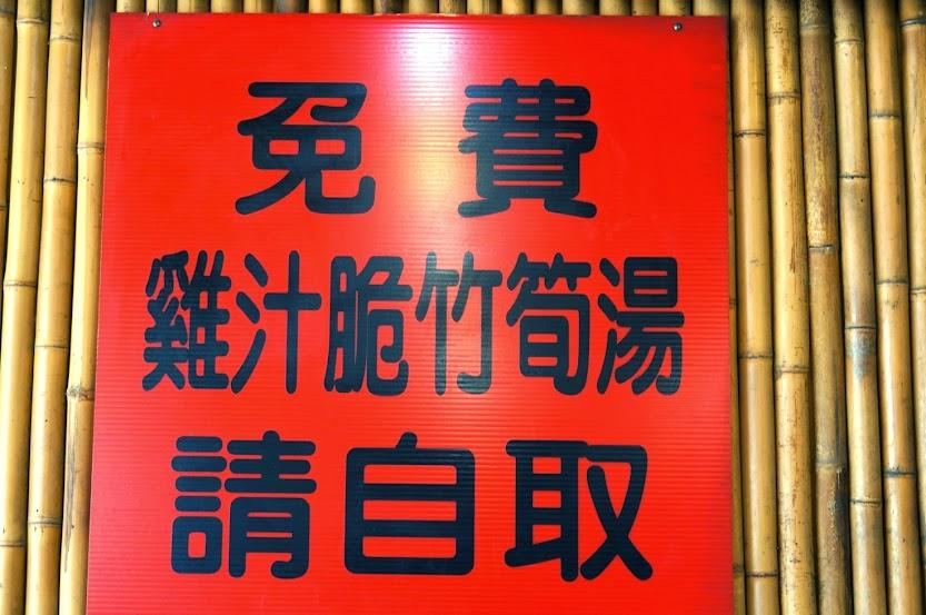 新竹美食推薦-芎林狂噴汁的烤雞【阿東窯烤雞】