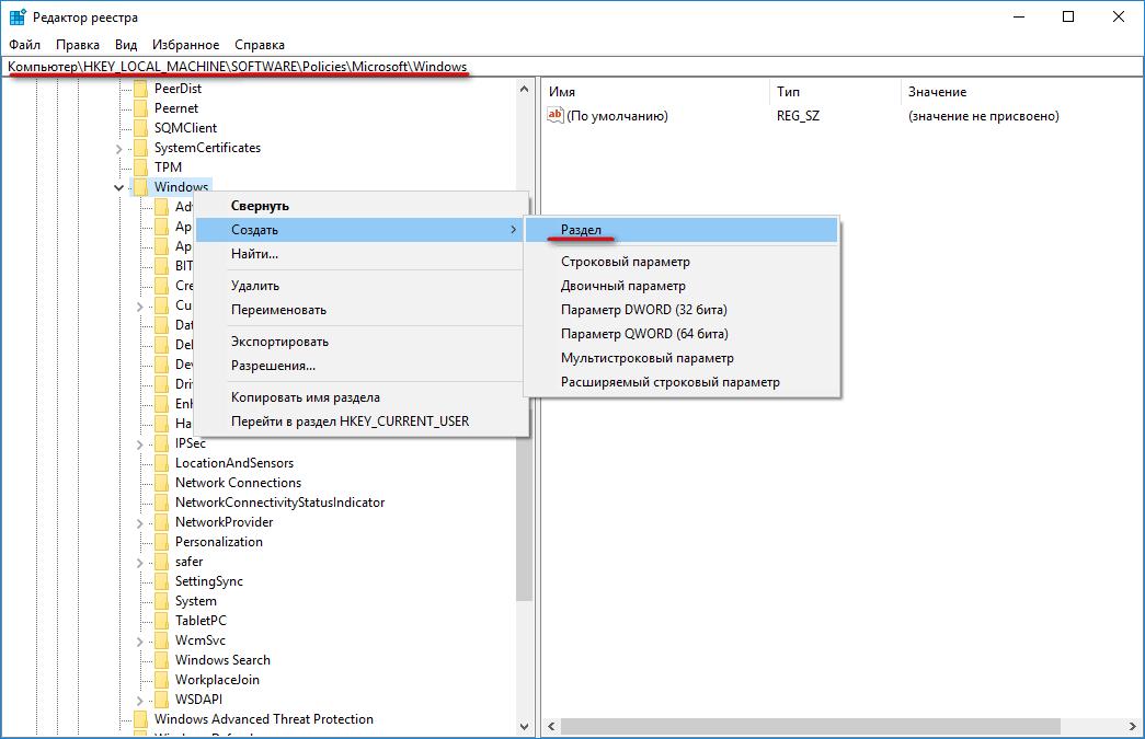 Новый раздел в папке Windows