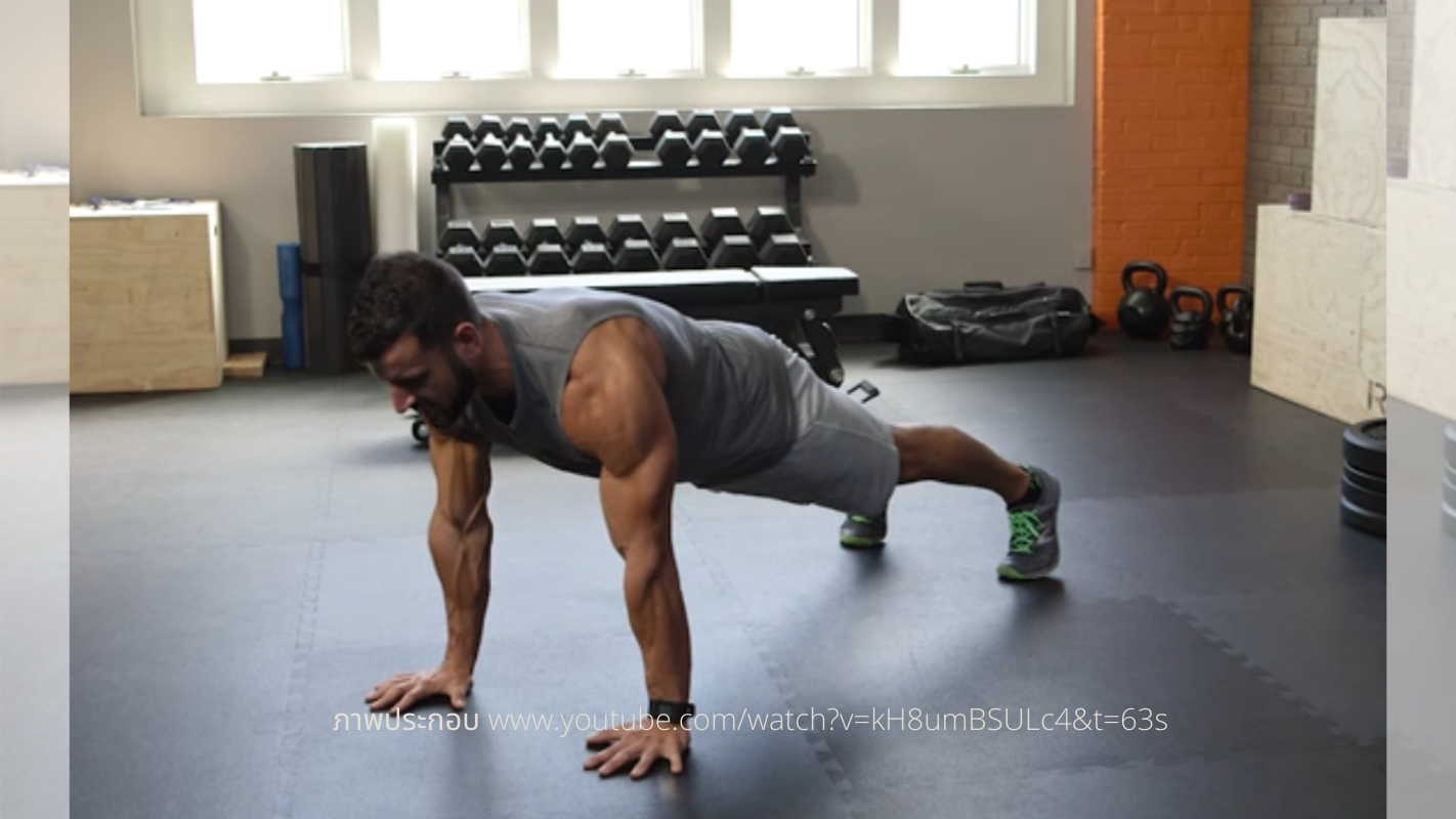 6 ท่าออกกำลังกาย ฟิตแอนด์เฟิร์ม พิชิตไขมันสำหรับผู้ชาย 7