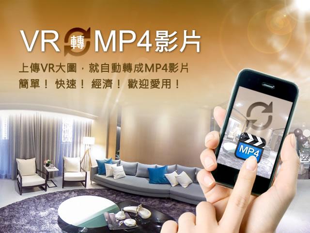 VR2MP4上傳幾張照片或VR大圖,就立刻幫您轉成影片檔。