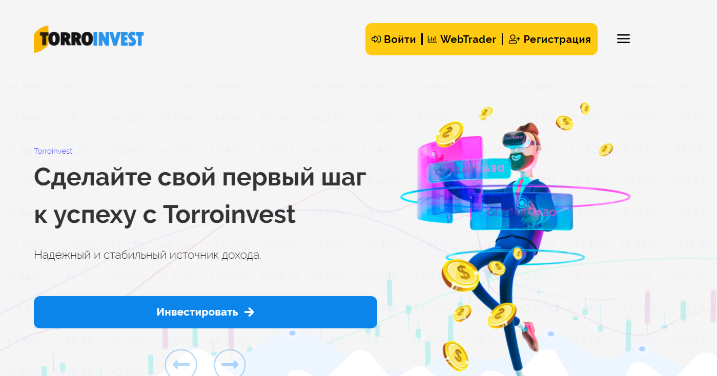 Можно ли заработать с Torroinvest? Детальный обзор компании с отзывами