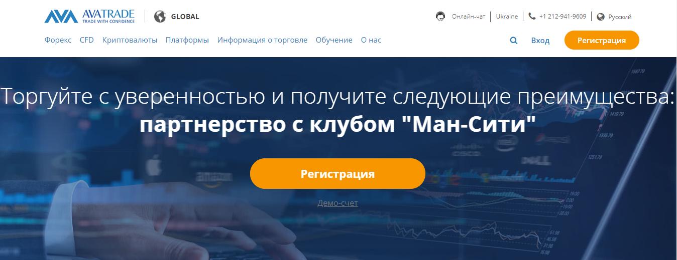 Официальный сайт брокера AvaTrade