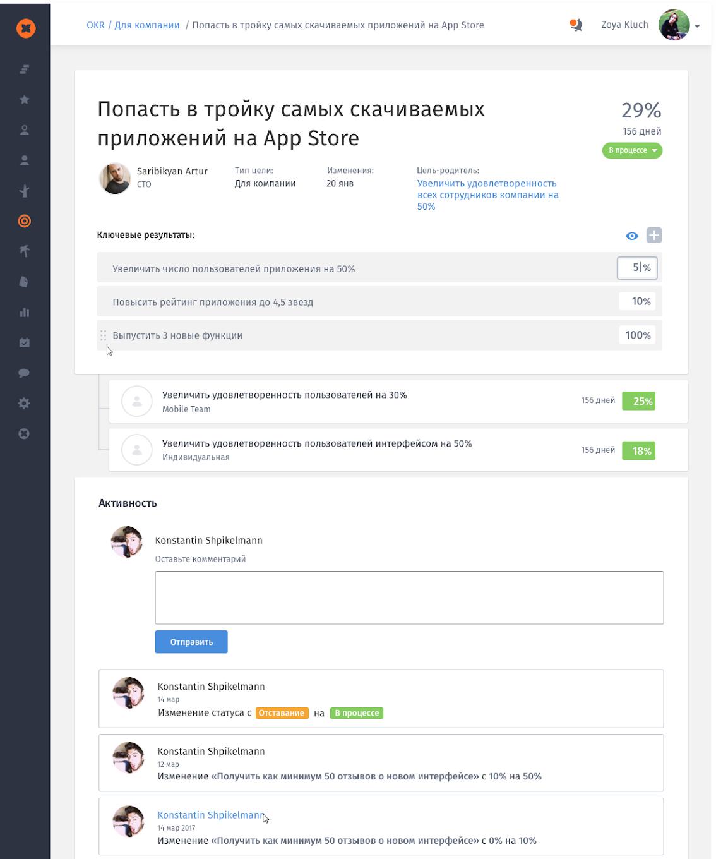 Hurma_OKR: цели компании