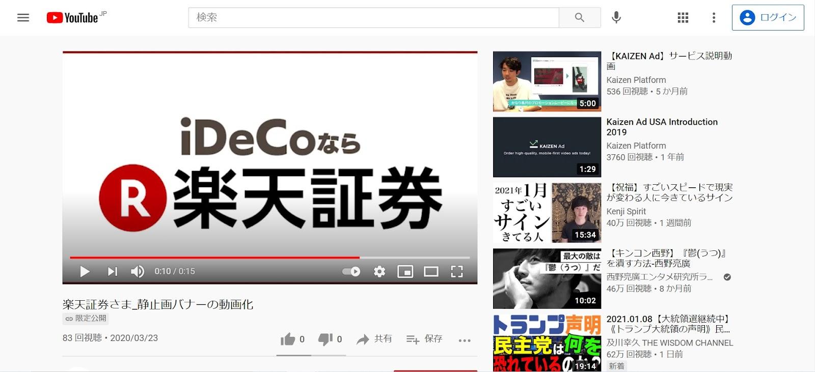 YouTube│楽天証券広告
