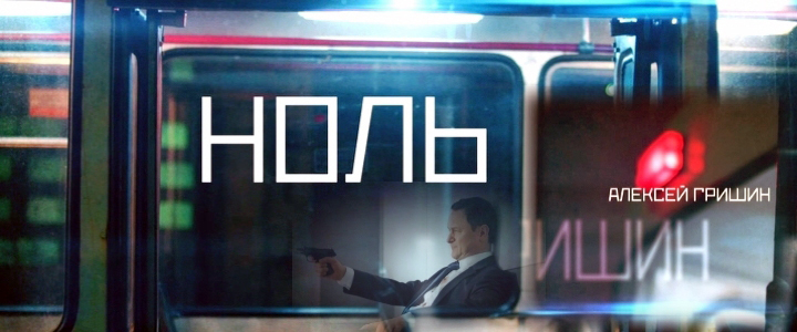 Фильмография ФИЛЬМ НОЛЬ сайт ГРИШИН.РУ
