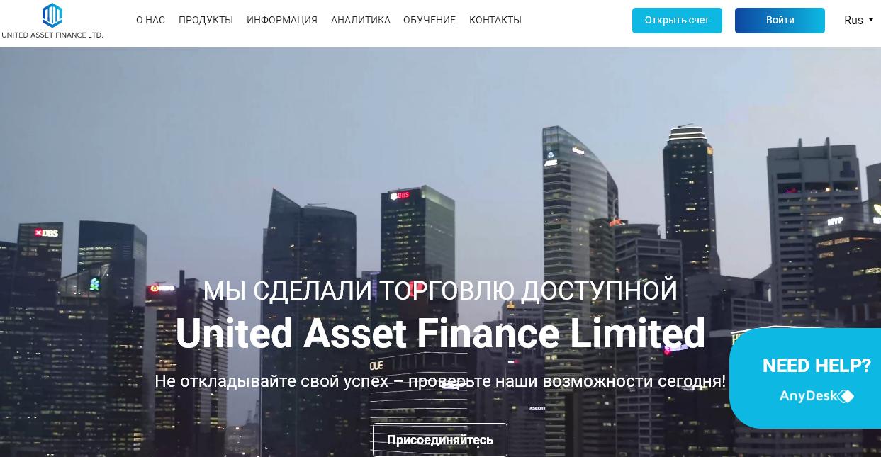 Справедливая оценка United Asset Finance Limited: обзор условий, отзывы