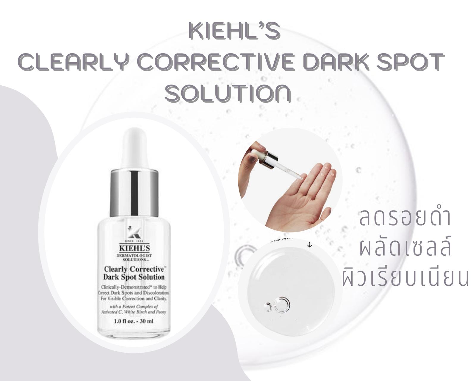 8. KIEHL'S Clearly Corrective Dark Spot Solution