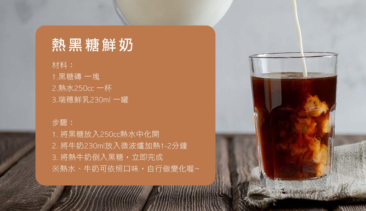 春好芯 原味黑糖牛奶鮮奶製作方法