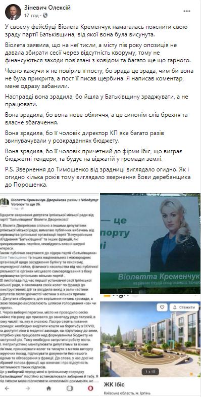 """Зрада партії """"Батьківщина"""" Віолеттою Кременчук-Дворніковою"""