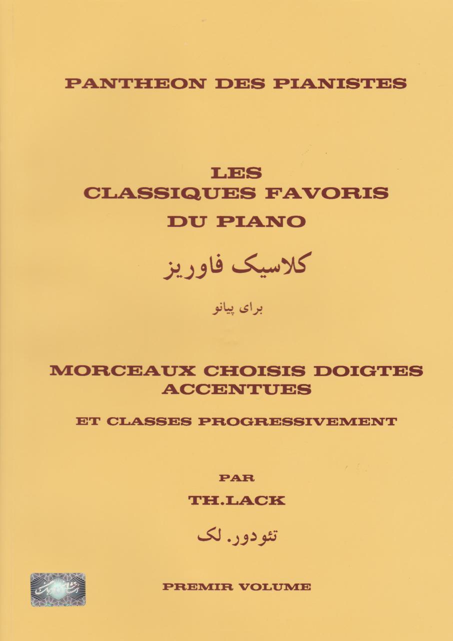 کتاب کلاسیک فاوریز برای پیانو تئودور. لک انتشارات هنر و فرهنگ