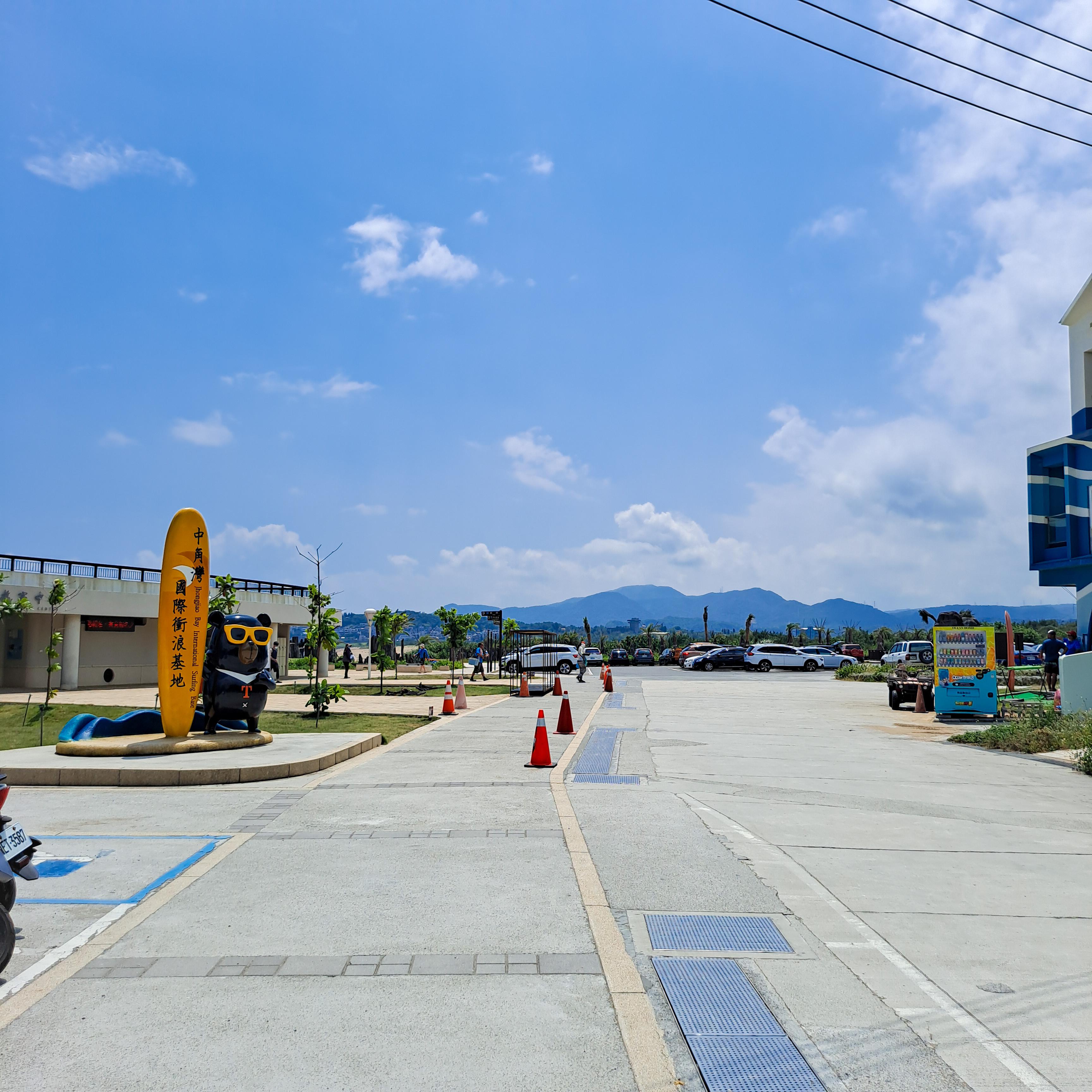 中角灣國際衝浪基地