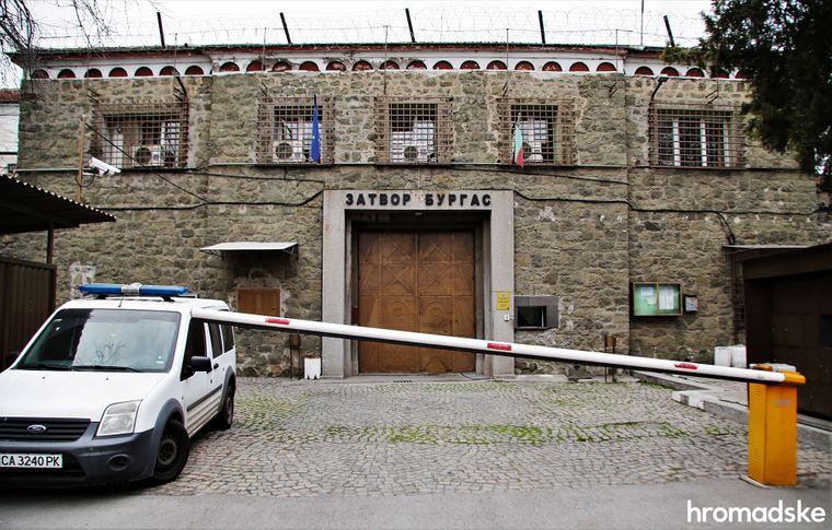Местная тюрьма болгарского города Бургас, где содержат Алексея Левина, подозреваемого в организации нападения на херсонская активистку Екатерину Гандзюк, Болгария, 8 марта 2020 года