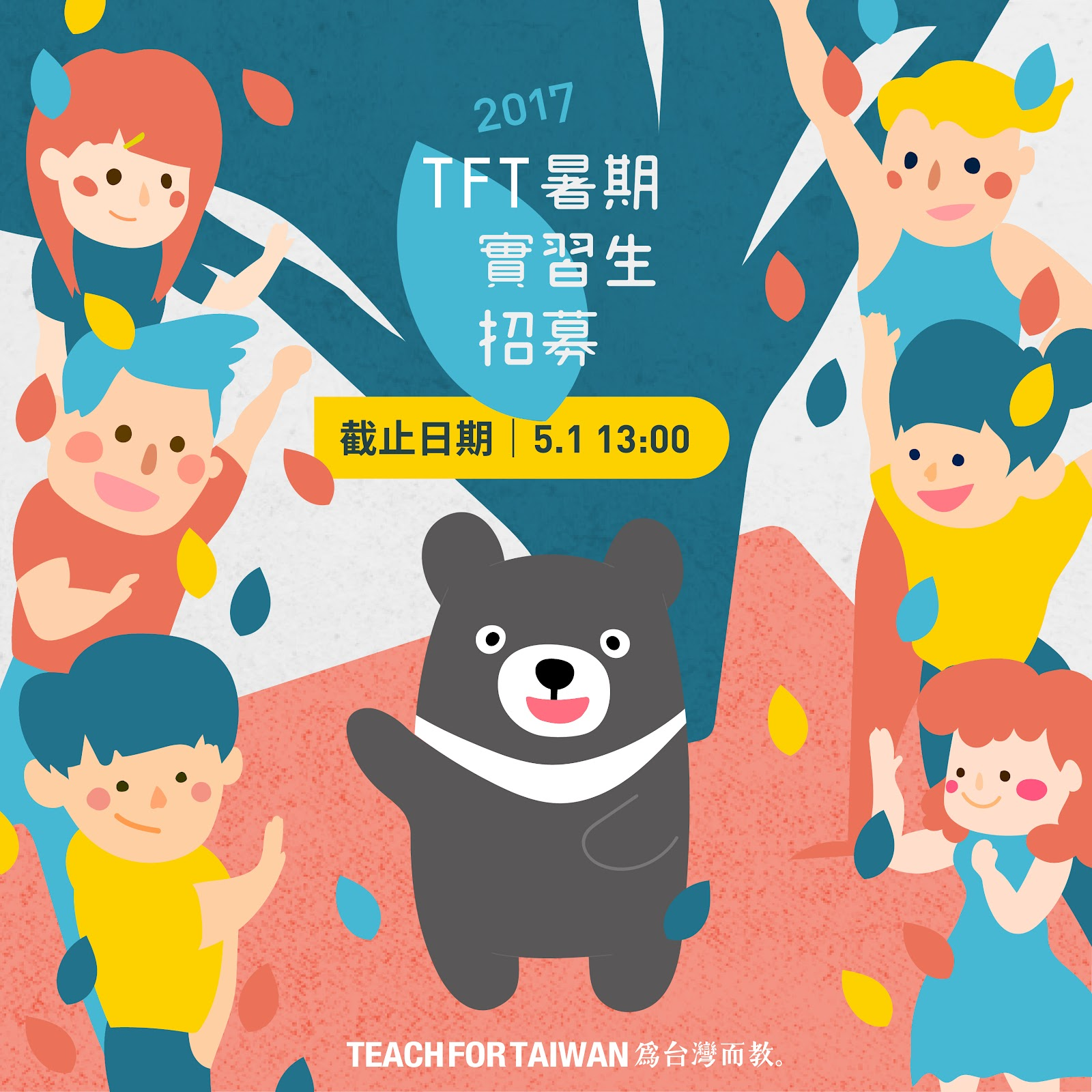 TFT 2017暑期實習生招募圖.jpg
