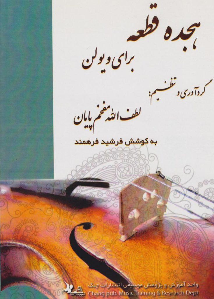 کتاب هجده (۱۸) قطعه پیشدرآمد ویولن لطفالله مفخمپایان به کوشش فرشید فرهمند انتشارات چنگ
