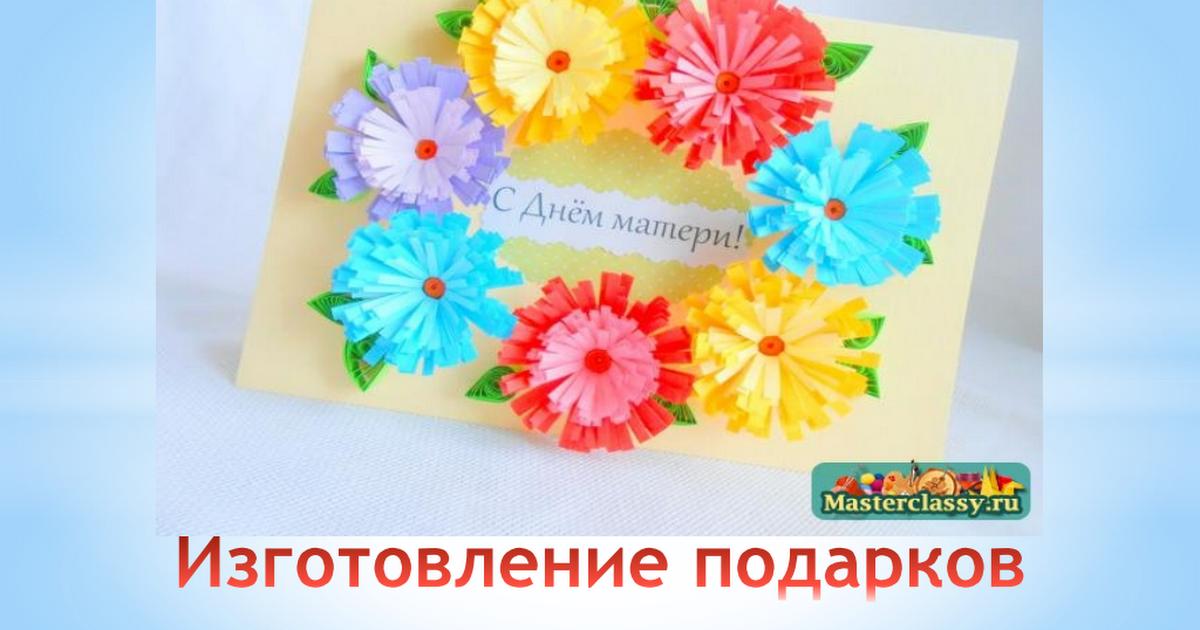 Изготовление открыток ко дню матери задачи