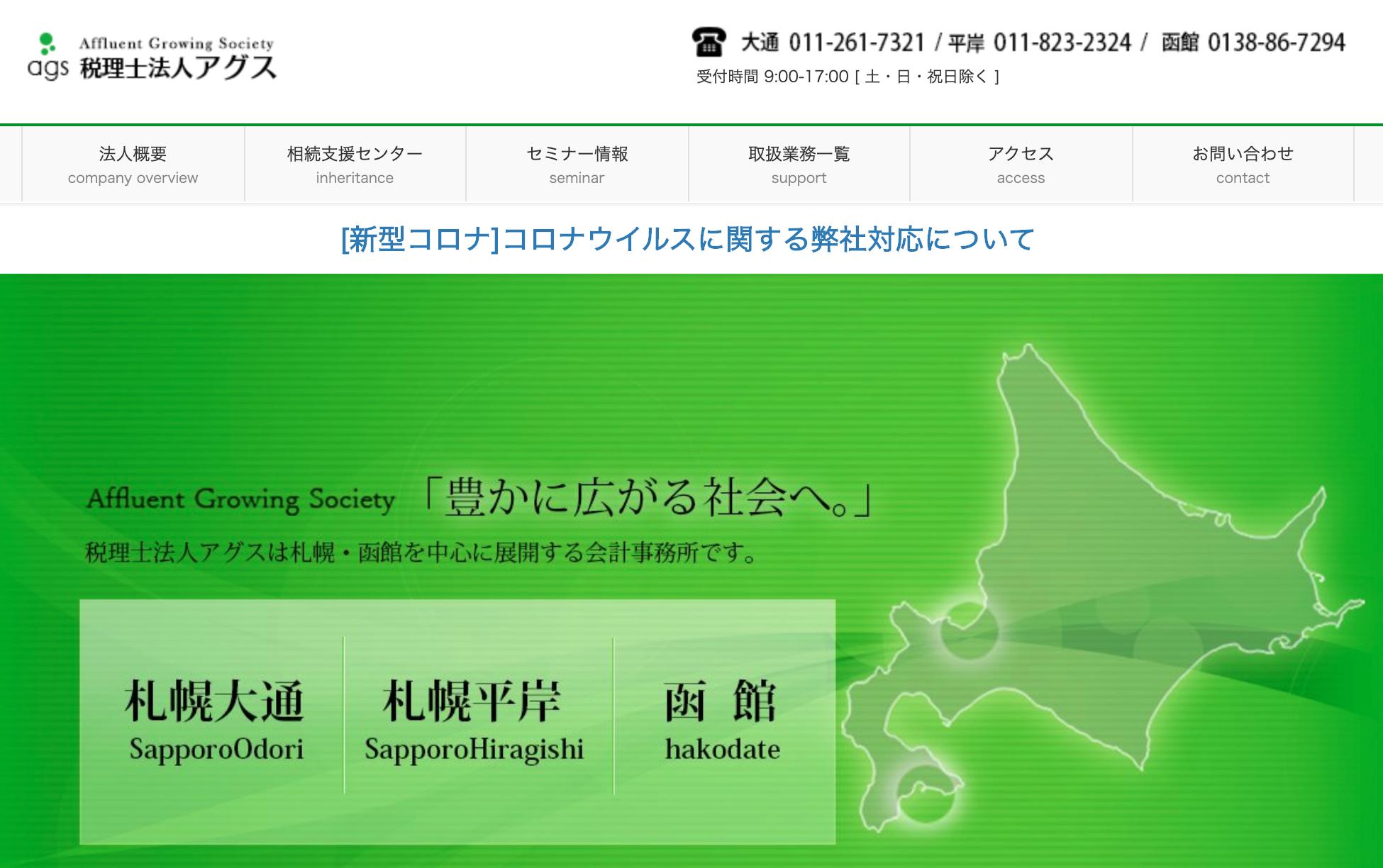 4.東豊線 豊平公園駅 徒歩4分 アグス(税理士法人)平岸事務所