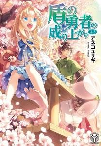 Tate no Yuusha no Nariagari (Web Novel)