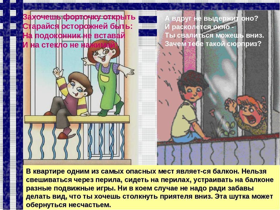 C:\Users\Учитель\Desktop\Иголкина\Классные часыи информация для сайта\Открытое окно - опасность для ребенка!\img13балкон.jpg