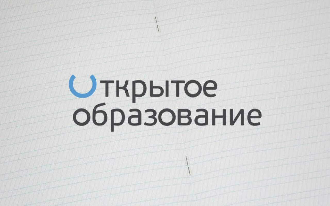 онлайн-курсы открытое образование
