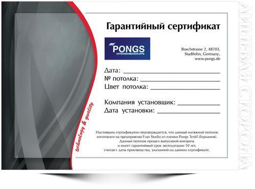 http://potolkilider.ru/assets/site/images/pongseur/sertificatpongs.jpg