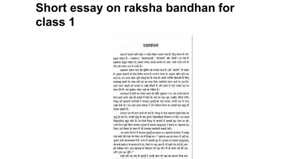 Very short essay on raksha bandhan