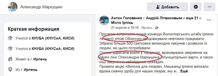 """Незаконну агітацію """"Нових облич"""" продовжує Оксана Нечитайло"""