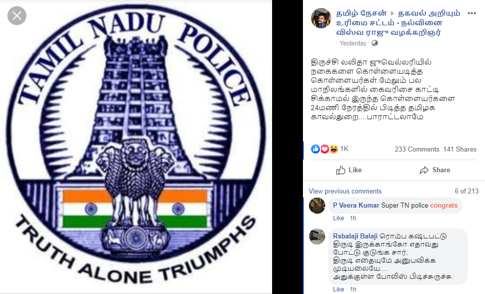 Trichy Police 2.png