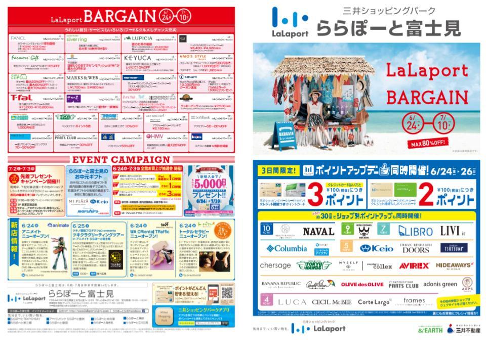 R07.【ららぽーと富士見 】LaLaport BARGEIN1-1 (1).jpg