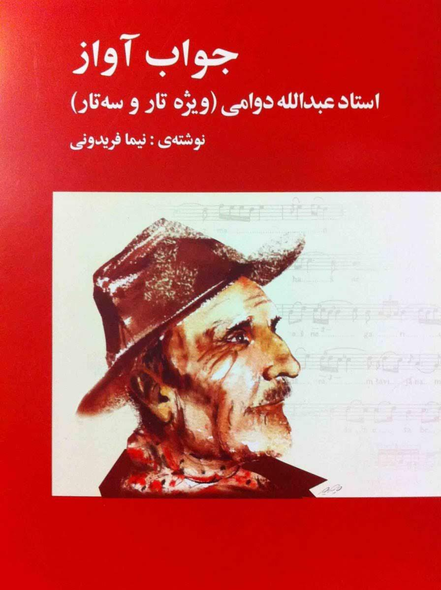 کتاب جواب آواز عبدالله دوامی نیما فریدونی
