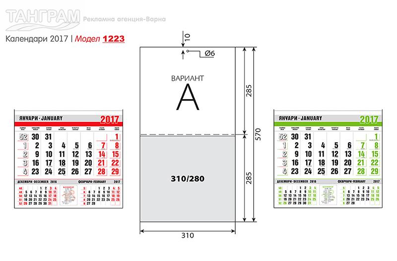 Трисекционен, работен календар модел 1223