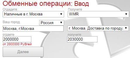 Старичок на рынке WMT24: обзор и отзывы об обменнике