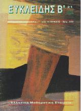 Ευκλείδης B - τεύχος 21